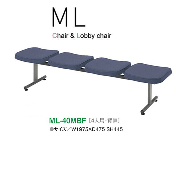 ニシキ MLシリーズ ロビーチェア 4人用 ML-40MBF