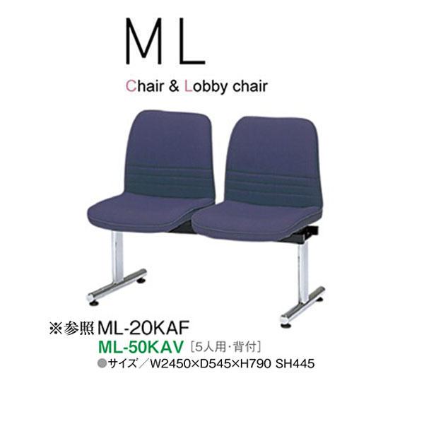ニシキ MLシリーズ ロビーチェア 5人用 ML-50KAV