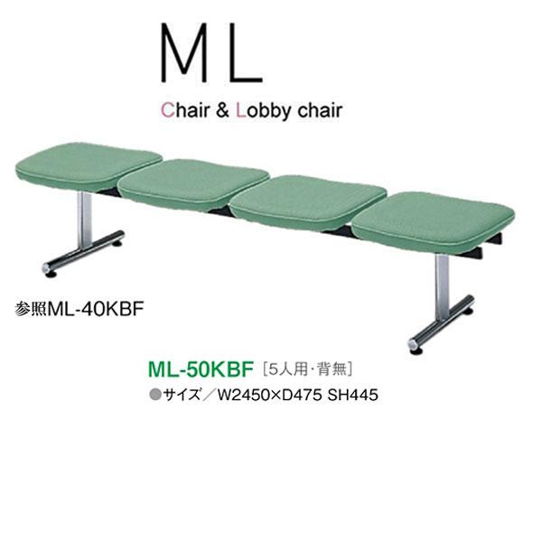 ニシキ MLシリーズ ロビーチェア 5人用 ML-50KBF