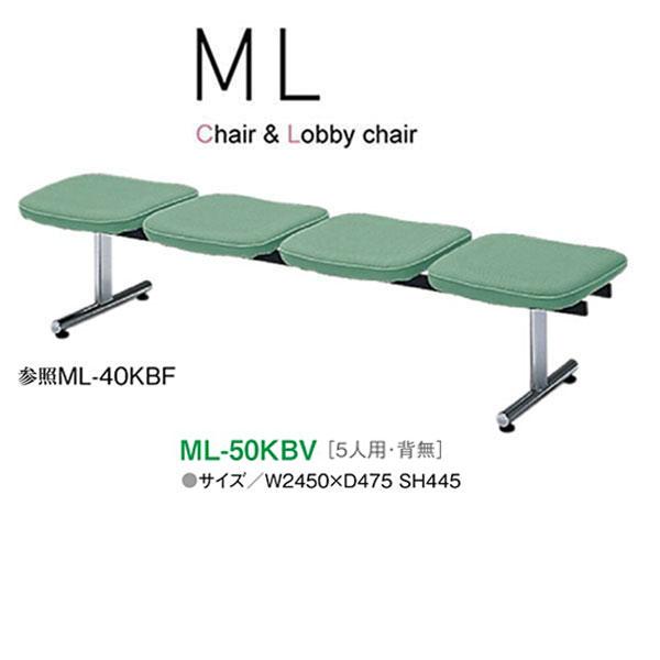 ニシキ MLシリーズ ロビーチェア 5人用 ML-50KBV