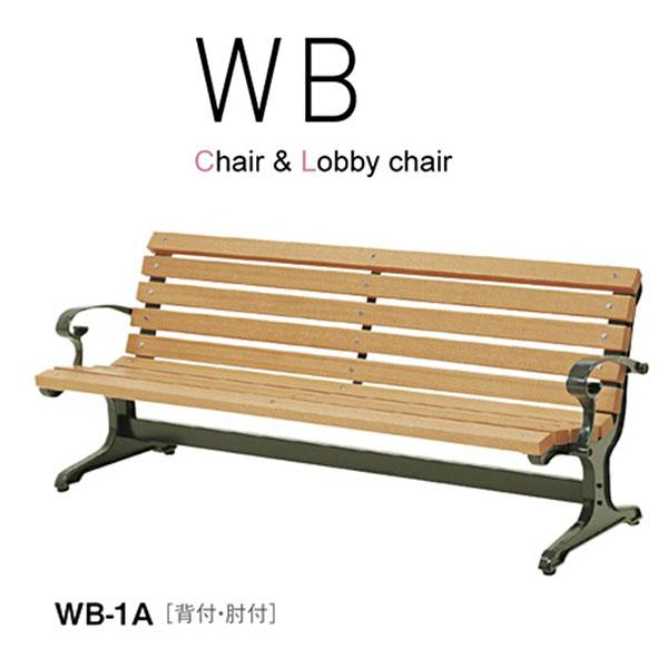 ニシキ WBシリーズ ロビーチェア WB-1A