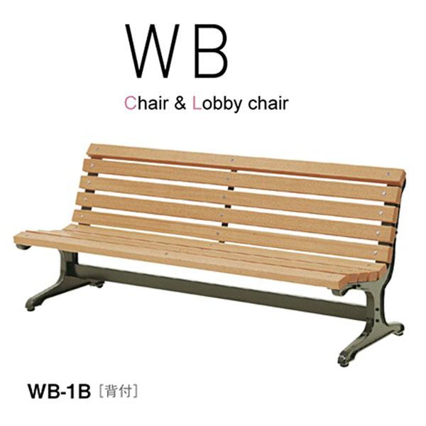 ニシキ WBシリーズ ロビーチェア WB-1B