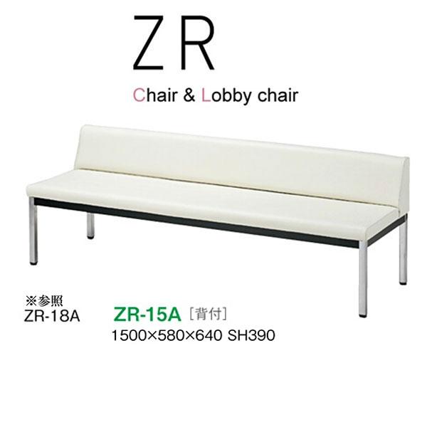 ニシキ ZRシリーズ ロビーチェア ZR-15A