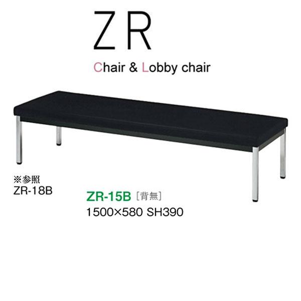 ニシキ ZRシリーズ ロビーチェア ZR-15B