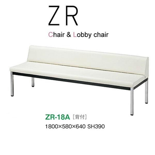 ニシキ ZRシリーズ ロビーチェア ZR-18A