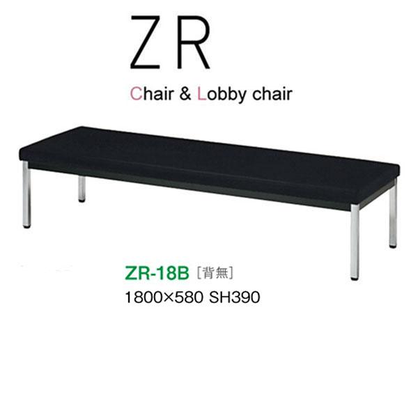 ニシキ ZRシリーズ ロビーチェア ZR-18B