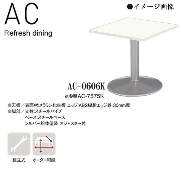 ニシキ AC リフレッシュ・ダイニングテーブル 角型 W600 D600 H700 AC-0606K