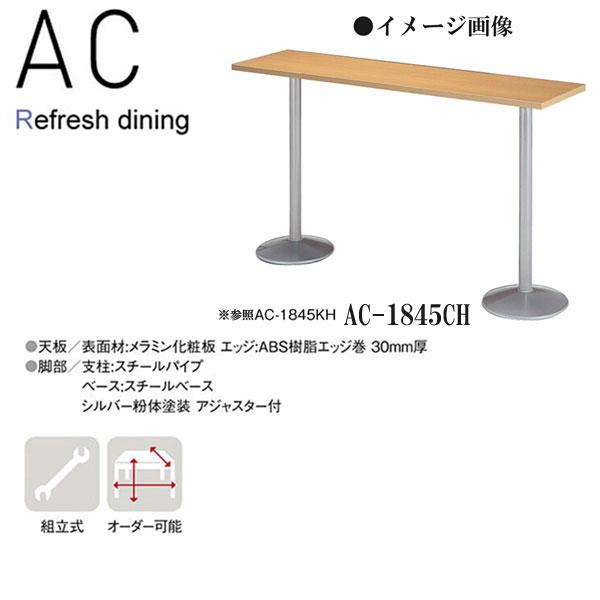 ニシキ AC リフレッシュ・ダイニングテーブル 扇型 W1800 D450 H1000 AC-1845CH