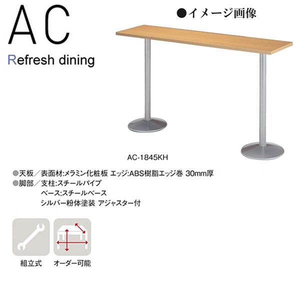 ニシキ AC リフレッシュ・ダイニングテーブル 角型 W1800 D450 H1000 AC-1845KH