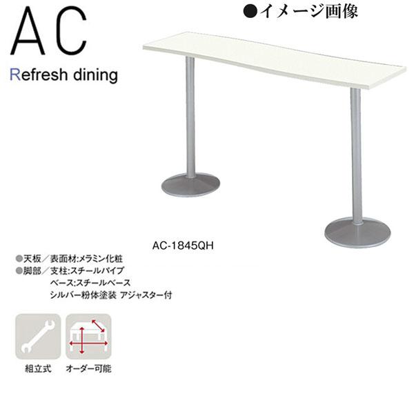 ニシキ AC リフレッシュ・ダイニングテーブル 波型 W1800 D450 H1000 AC-1845QH