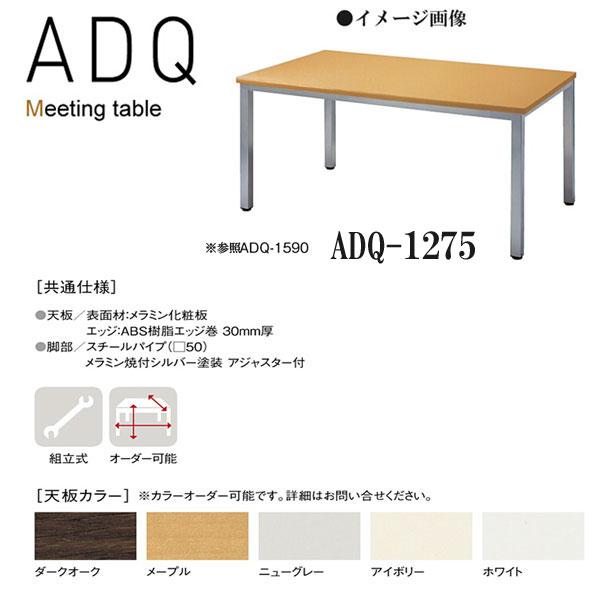 ニシキ ADQ ミーティングテーブル W1200 D750 H700 ADQ-1275