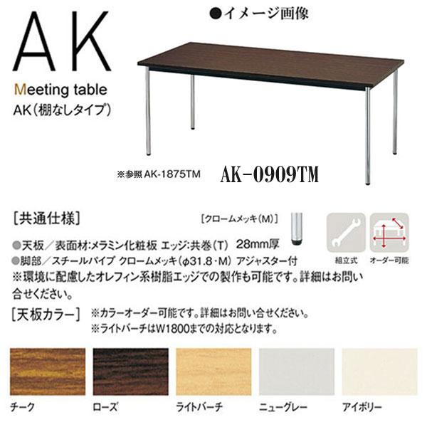 ニシキ AK ミーティングテーブル W900 D900 H700 AK-0909TM