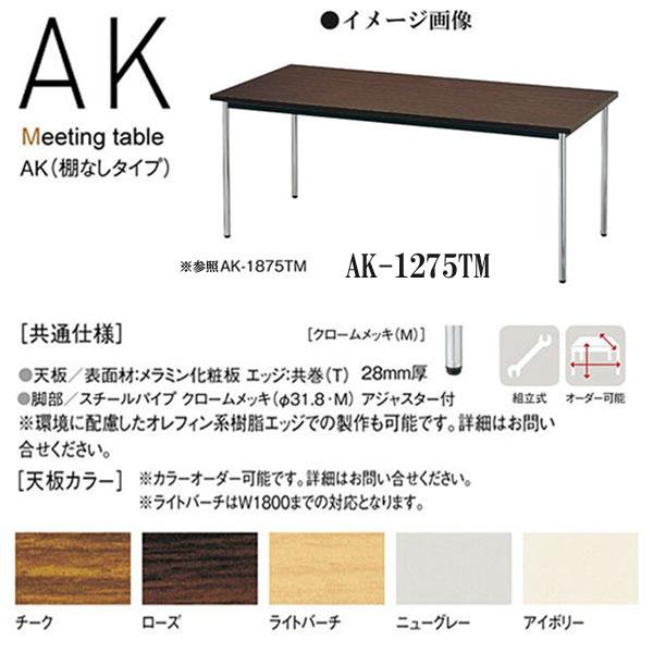 ニシキ AK ミーティングテーブル W1200 D750 H700 AK-1275TM