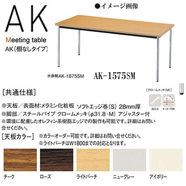 ニシキ AK ミーティングテーブル W1500 D750 H700 AK-1575SM