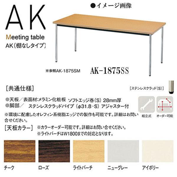 ニシキ AK ミーティングテーブル W1800 D750 H700 AK-1875SS
