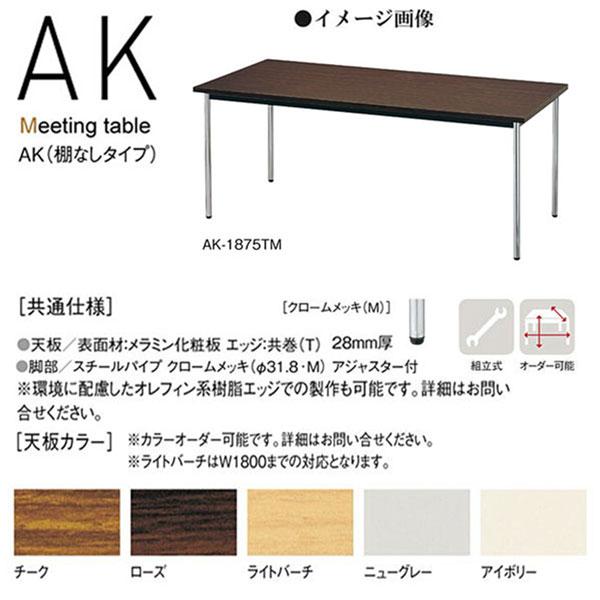 ニシキ AK ミーティングテーブル W1800 D750 H700 AK-1875TM