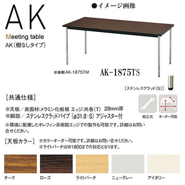 ニシキ AK ミーティングテーブル W1800 D750 H700 AK-1875TS