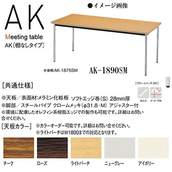 ニシキ AK ミーティングテーブル W1800 D900 H700 AK-1890SM