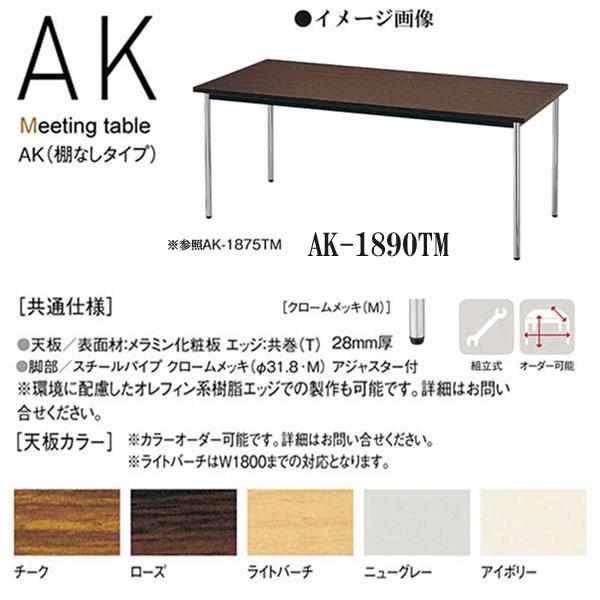 ニシキ AK ミーティングテーブル W1800 D900 H700 AK-1890TM