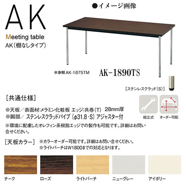 ニシキ AK ミーティングテーブル W1800 D900 H700 AK-1890TS