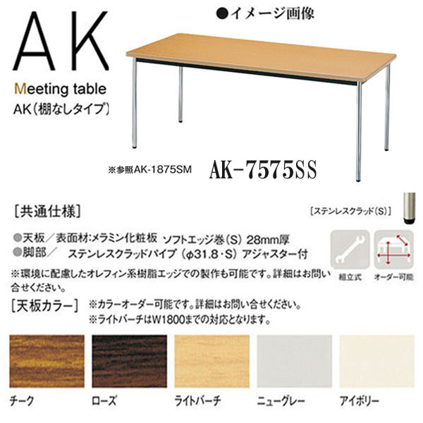 ニシキ AK ミーティングテーブル W750 D750 H700 AK-7575SS