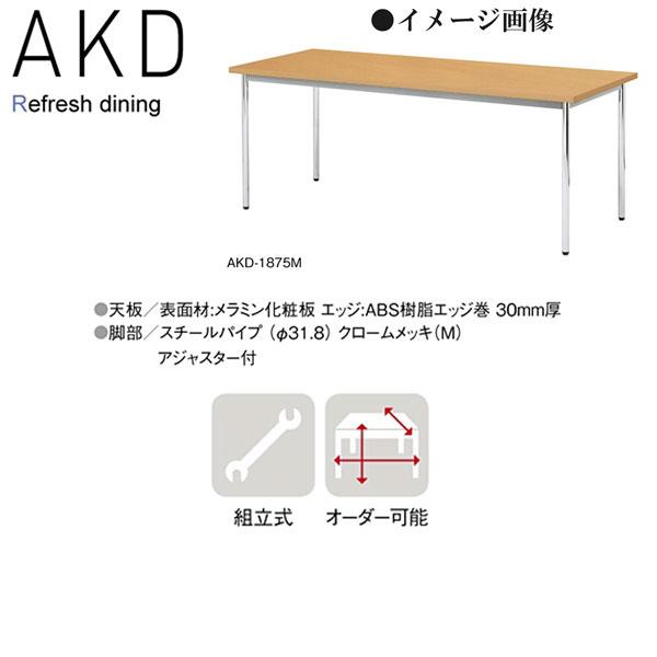 ニシキ AKD リフレッシュ・ダイニングテーブル W1800 D750 H700 AKD-1875M