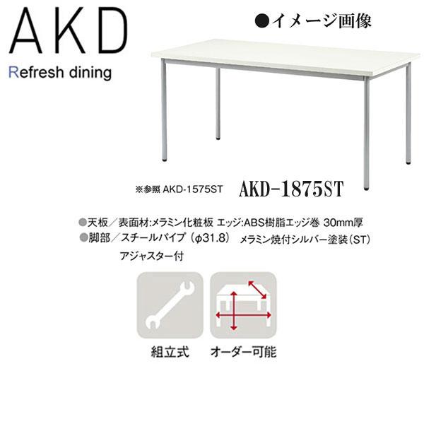 ニシキ AKD リフレッシュ・ダイニングテーブル W1800 D750 H700 AKD-1875ST