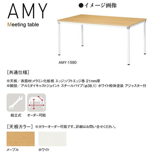 ニシキ AMY ミーティングテーブル W1500 D900 H720 AMY-1590