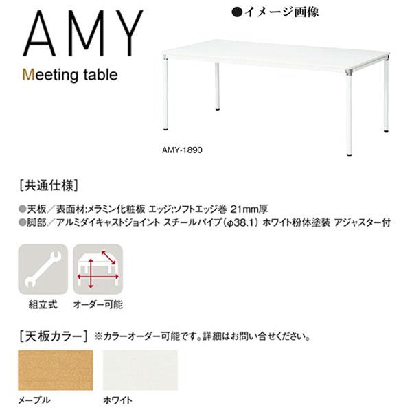 ニシキ AMY ミーティングテーブル W1800 D900 H720 AMY-1890