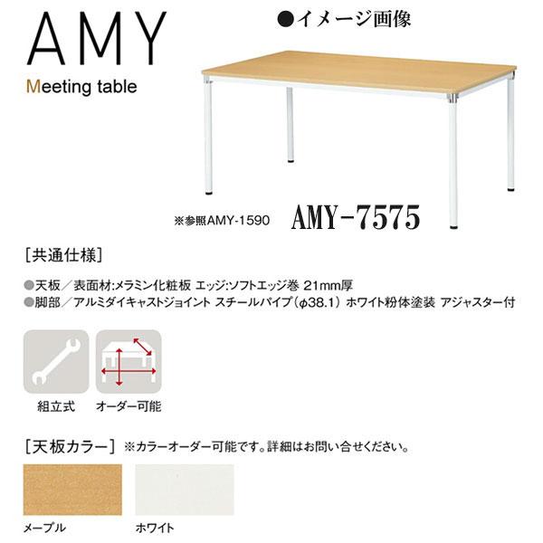ニシキ AMY ミーティングテーブル W750 D750 H720 AMY-7575