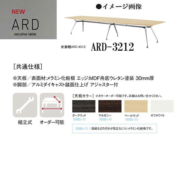 ニシキ ARD エグゼクティブテーブル スタンダード W3200 D1200 H720 ARD-3212
