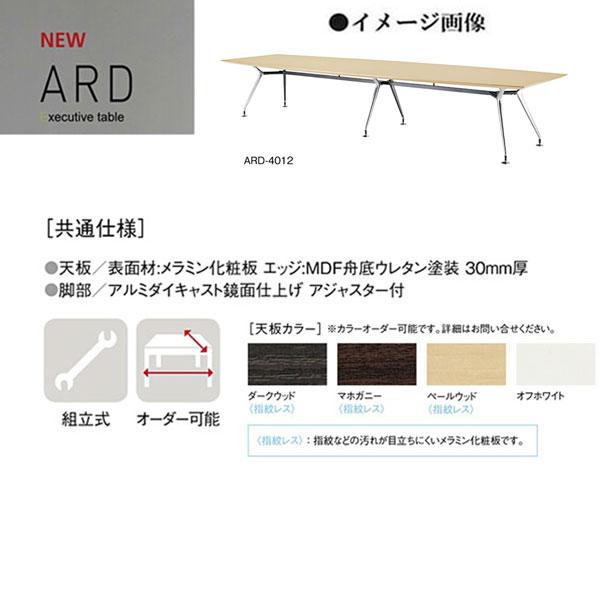 ニシキ ARD エグゼクティブテーブル スタンダード W4000 D1200 H720 ARD-4012