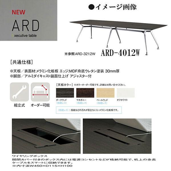 大洲市 ニシキ ARD エグゼクティブテーブル H720 ワイヤリングボックス ARD ニシキ W4000 D1200 H720, つり具のマルニシ:e14de618 --- evirs.sk