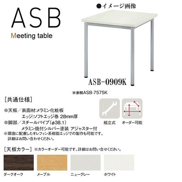 ニシキ ASB ミーティングテーブル 角型 W900 D900 H720 ASB-0909K