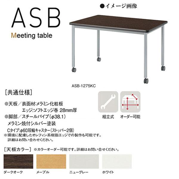 ニシキ ASB ミーティングテーブル 角型 W1200 D750 H720 ASB-1275KC