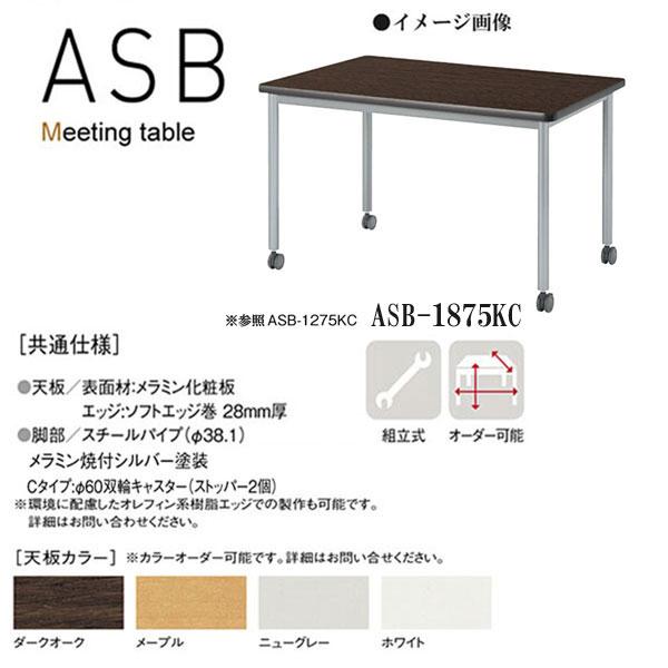 ニシキ ASB ミーティングテーブル 角型 W1800 D750 H720 ASB-1875KC