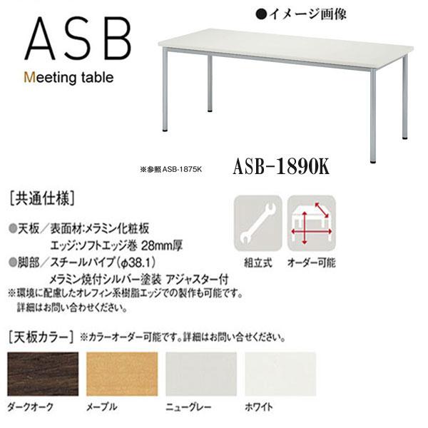 ニシキ ASB ミーティングテーブル 角型 W1800 D900 H720 ASB-1890K