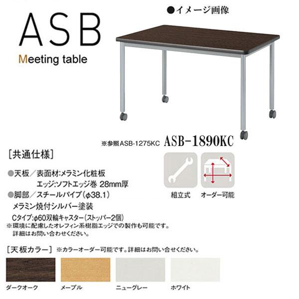 ニシキ ASB ミーティングテーブル 角型 W1800 D900 H720 ASB-1890KC