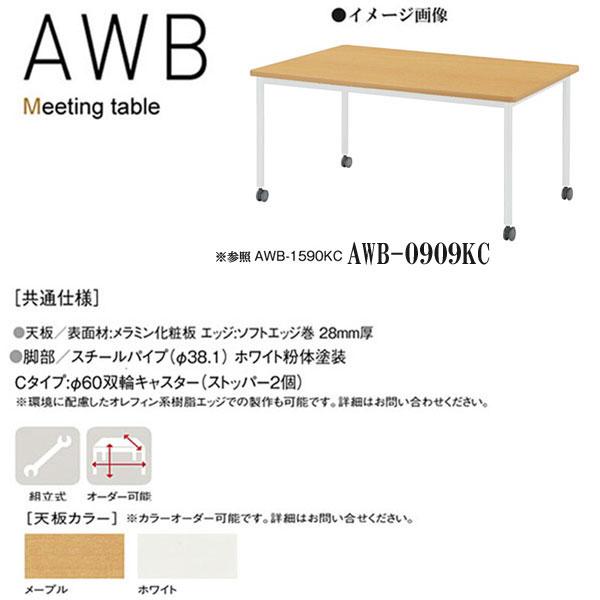 ニシキ AWB ミーティングテーブル 角型 W900 D900 H720 AWB-0909KC