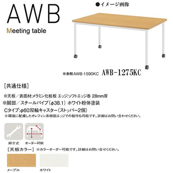 ニシキ AWB ミーティングテーブル 角型 W1200 D750 H720 AWB-1275KC