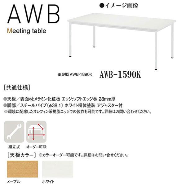 ニシキ AWB ミーティングテーブル 角型 W1500 D900 H720 AWB-1590K