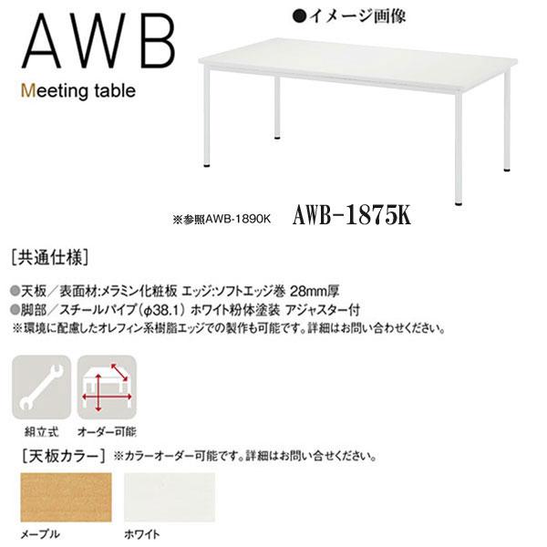 ニシキ AWB ミーティングテーブル 角型 W1800 D750 H720 AWB-1875K