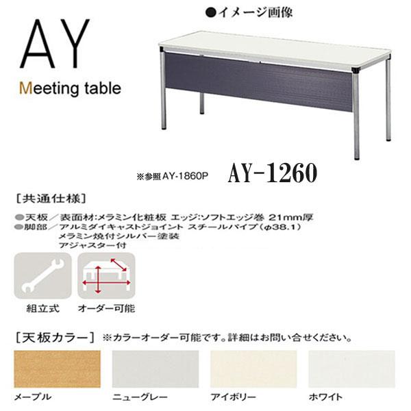 ニシキ AY ミーティングテーブル W1200 D600 H700 AY-1260