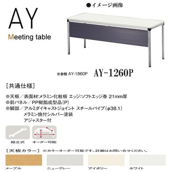 ニシキ AY ミーティングテーブル パネル付 W1200 D600 H700 AY-1260P