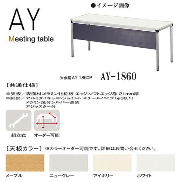 ニシキ AY ミーティングテーブル W1800 D600 H700 AY-1860