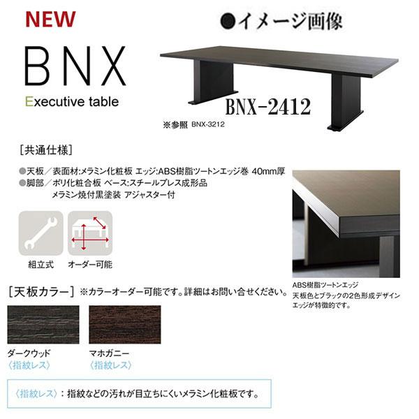 ニシキ BNX エグゼクティブテーブル スタンダード W2400 D1200 H720 BNX-2412