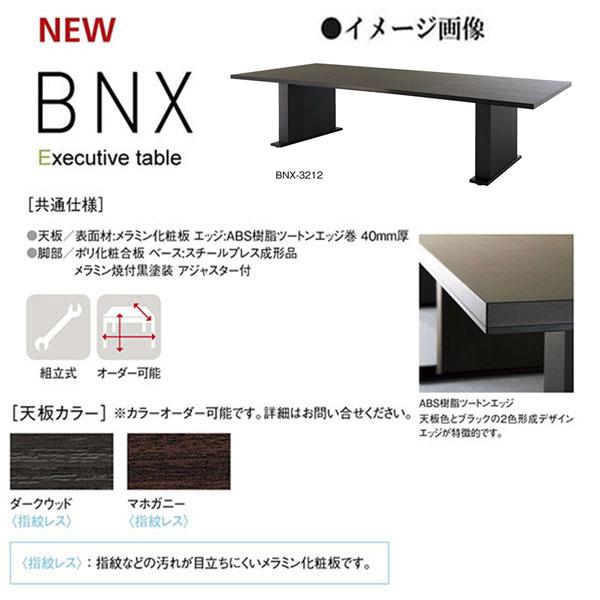 ニシキ BNX エグゼクティブテーブル スタンダード W3200 D1200 H720 BNX-3212