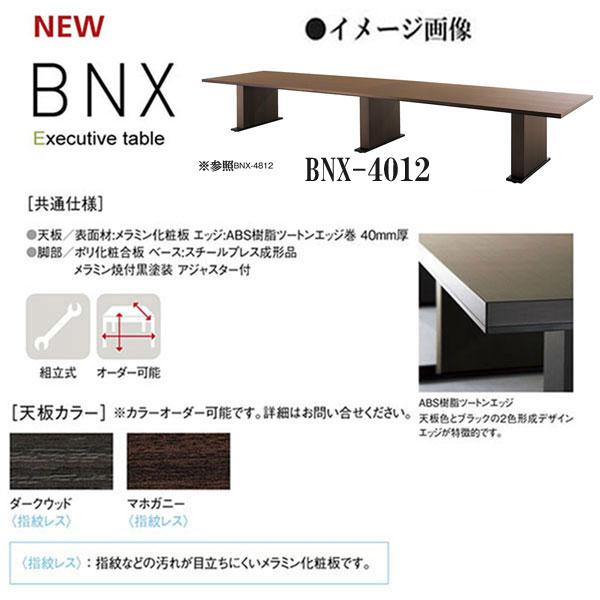 ニシキ BNX エグゼクティブテーブル スタンダード W4000 D1200 H720 BNX-4012