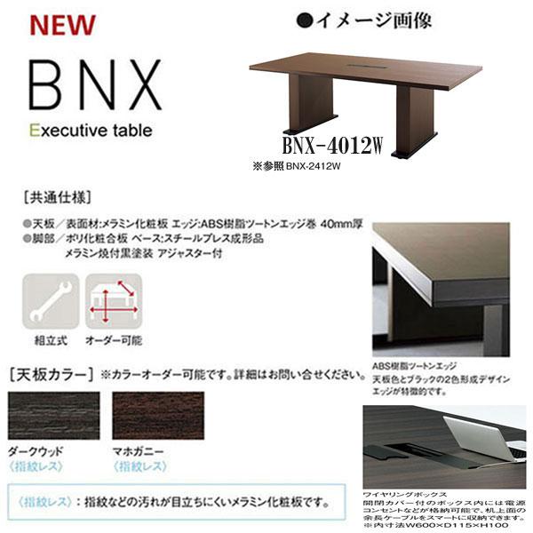 ニシキ BNX エグゼクティブテーブル ワイヤリングボックス W4000 D1200 H720