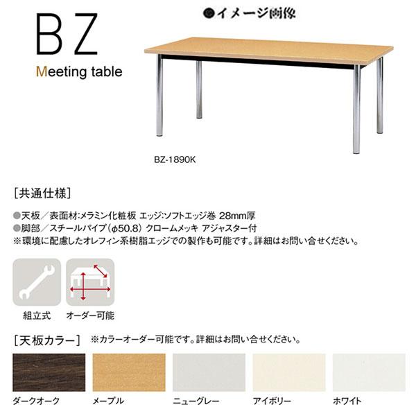 ニシキ BZ ミーティングテーブル 角型タイプ W1800 D900 H700 BZ-1890K